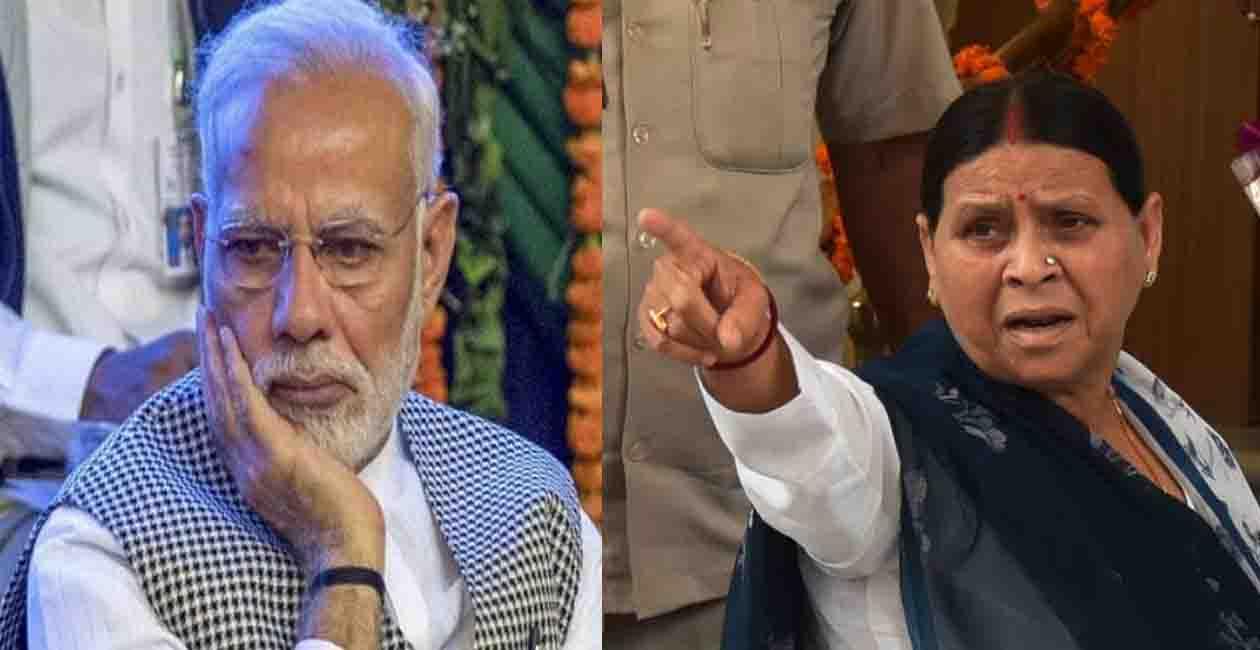 Modi, Rabri, Bihar, Bihar News, Bihar lettest update, Bihar update, Bihar news update